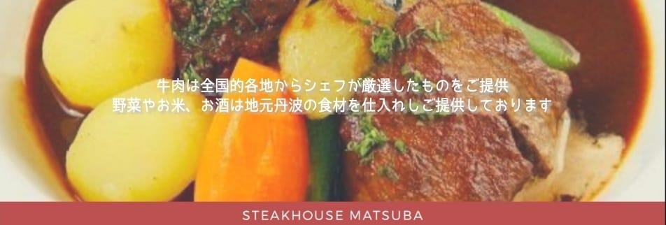 ステーキハウス松葉 since1980/厳選和牛/洋食